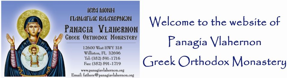 Panagia Vlahernon Greek Orthodox Monastery